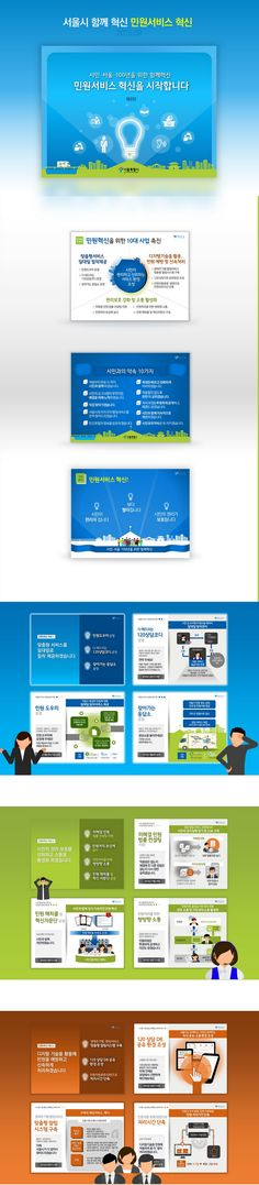 Presentation Design for Seoul Citizen Service. Design by ptwiz / Client : City of Seoul 서울시 시민소통기획관 민원서비스 혁신계획