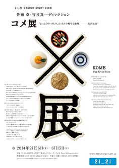 KOME: The Art of Rice Kome: rice plays an integral role in the Japanese diet. Satoh and Takemura, a cultural anthropolog. Japan Design, Japan Graphic Design, E Design, Layout Design, Design Elements, Print Design, Flyer Design, Logo Design, Art Beat