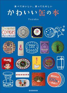 かわいい缶の本 (玄光社MOOK) [ムック]: Yuzuko