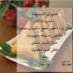 حشوات سمبوسة Kitchen Recipes, New Recipes, Cooking Recipes, Arabian Food, Arabic Dessert, Cookout Food, Lemon Cookies, Soft Pretzels, Middle Eastern Recipes