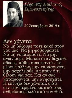 Orthodox Christianity, Greek Quotes, Christian Quotes, Positive Quotes, Pray, Religion, Spirituality, Positivity, Faith