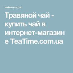 Травяной чай - купить чай в интернет-магазине TeaTime.com.ua