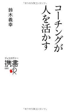 コーチングが人を活かす (ディスカヴァー携書 095)   鈴木 義幸 読了:2016年5月14日