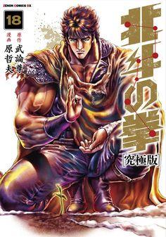 Hokuto no Ken - Ultimate Edition Vol.18