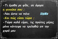 Τα YOLO της Τετάρτης Funny Picture Quotes, Funny Quotes, Funny Greek, Funny Statuses, Greek Quotes, Have A Laugh, Funny Pins, Just For Laughs, Funny Images