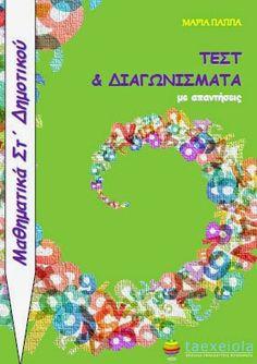 Speech Language Therapy, Speech And Language, Greek Language, School Projects, Mathematics, Homework, Diy And Crafts, Teacher, Writing
