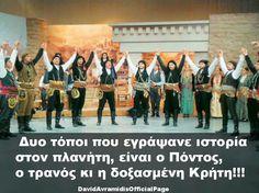 Dio topi Folk Dance, Greek Quotes, Greece, Passion, Traditional, History, Country, My Love, Beautiful People