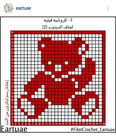 Instagram @eartuae - filet crochet teddy bear
