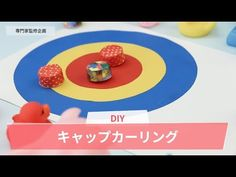 【DIY】「キャップカーリング」の作り方♪ - YouTube Diy And Crafts, Crafts For Kids, Diy Toys, Game 4, Preschool Crafts, Halloween, Handmade, Bottle, Activities