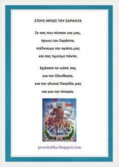 Ποιήματα για την 28η Οκτωβρίου - φυλλάδια εργασίας Greek History, Art History, Poems, Preschool, Baseball Cards, Education, Blog, Greece, Poetry