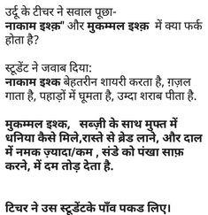 Funny Jokes In Hindi, Best Funny Jokes, Happy Navratri, Hindi Quotes, Coloring Books, Dj, Comedy, Hanuman Images, Thoughts