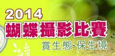 第十屆香港觀蝶大賽2014暨蝴蝶攝影比賽 [截:30/11/2014] - Kids Must 親子資訊@香港2014