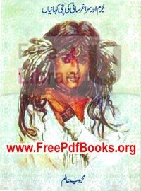 Toota hua tara novel part 35 by sumaira sharif toor free download bin biyahi maan by mahboob alam free download in pdf bin biyahi maan by mahboob fandeluxe Ebook collections