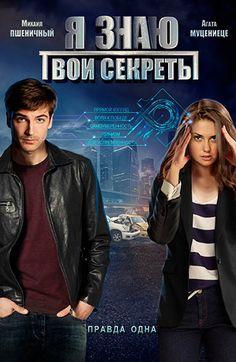 Кадры из фильма смотреть легко ли быть молодым сезон 1 серия 1 сезон