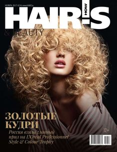 HAIR'S HOW #216 Ноябрь 2017