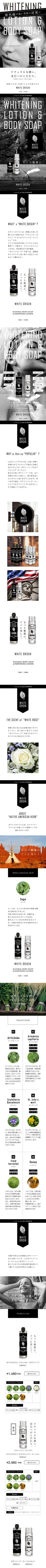 株式会社 アメイズプラス様の「WHITE ORIGIN ボディソープ&ボディローション」のスマホランディングページ(LP)かっこいい系 スキンケア・ボディケア・ヘアケア #LP #ランディングページ #ランペ #WHITE ORIGIN ボディソープ&ボディローション