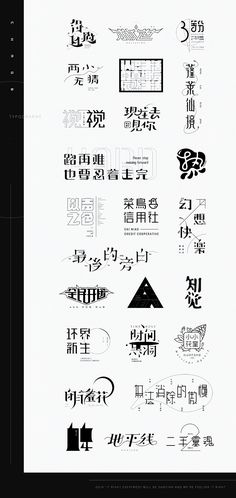 Typographic Design, Typography Logo, Lettering, Word Design, Type Design, Chinese Fonts Design, Packaging Design Inspiration, Poster, Catwoman Makeup