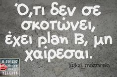 Fashion, wallpapers, quotes, celebrities and so much Funny Greek Quotes, Funny Quotes, Humor Quotes, Smiles And Laughs, Just For Laughs, Music Quotes, Me Quotes, Greek Girl, Free Therapy