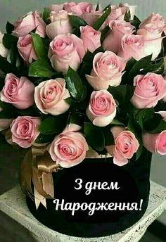Вітаю з уродинами! Тепла, добра достатку і позитиву! Cloth Flowers, Pink Flowers, Happy Birthday Bouquet, Pink Roses Background, Flower Bookey, Rose Flower Arrangements, Rose Flower Wallpaper, Rose Garden Design, Gift Bouquet