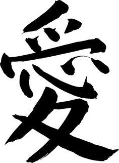 愛 (Ai)  / LOVE . Japanese <3