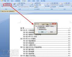 讓 Word 幫你自動生成文件目錄,也能自動更新 | T客邦 - 我只推薦好東西