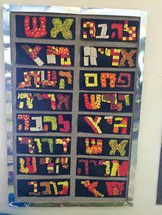 Art For Kids, Crafts For Kids, Arts And Crafts, Clown Crafts, Jewish Crafts, Hebrew School, Art Lessons, Lag Baomer, Alphabet