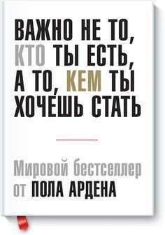 Книгу Важно не то, кто ты есть, а то, кем ты хочешь стать можно купить в бумажном формате — 590 ք. Мировой бестселлер Пола Ардена