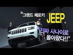 """레알시승기 - 뉴 그랜드 체로키 JEEP, """"진짜 사나이로 돌아왔다!!"""" - YouTube"""