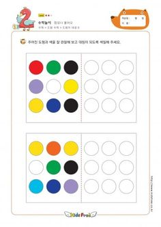 Rapid Automatic Naming Trial and Tracking Sheets Kindergarten Learning, Preschool Learning Activities, Toddler Learning, Preschool Worksheets, Infant Activities, Preschool Activities, Teaching Kids, Visual Perception Activities, Cognitive Activities