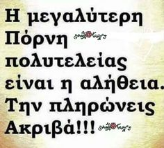 Greek Quotes, Amsterdam, Thoughts, Gift, Gifts, Ideas