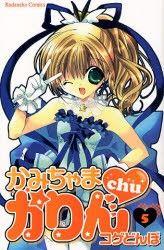 Kamichama Karin, Shoujo, Anime, Art, Art Background, Kunst, Cartoon Movies, Anime Music, Performing Arts