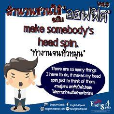"""สำนวนว่า """"ทำงานจนหัวหมุน"""" นั้นเราจะใช้ว่า  """"MAKE SOMEBODY'S HEAD SPIN (GO ROUND)"""" (เมค ซัมบาดีส เฮด สปิน) (เมค ซัมบาดีส เฮด โก ราวดน์)  ตัวอย่าง  There are so many things I have to do, it makes my head spin just to think of them. งานยุ่งจน เขาหัวปั่นไปหมด ไม่ทราบว่าจะเริ่มทำอะไรก่อน   #เรียนภาษาอังกฤษออนไลน์ #เรียนภาษาอังกฤษ #ฝึกพูดภาษาอังกฤษ https://www.facebook.com/englishforspeak/photos/pb.1600035683573274.-2207520000.1449762596./1624069721169870"""