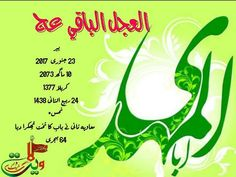 ALAJAL AL-BAAQI AJTF _ Monday 23-Jan-17 10-Magh-2073 Karbla-1377 24-Rabi-Ul-Sani-1438 Nehs Muavaya Sani Ne Bap Ka Takht Thukra Diya 64 Hijri...