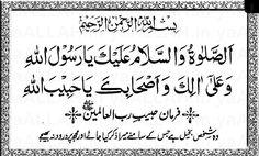 All-Durood-Shareef-Salawat-in-Arabic-Salawat-12-280716-#yaALLAHpictures