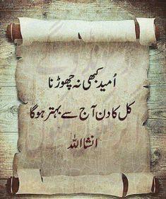 Muslim Love Quotes, Quran Quotes Love, Islamic Love Quotes, Religious Quotes, Quotes For Dp, Funny Quotes In Urdu, Poetry Quotes In Urdu, Inspirational Quotes In Urdu, Islamic Knowledge In Urdu