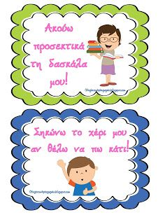 Όλα για το νηπιαγωγείο! Class Rules, Classroom Rules, Preschool Worksheets, Toddler Activities, Back To School, Teacher, Education, Frame, Blog