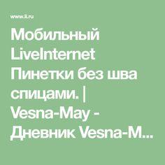Мобильный LiveInternet Пинетки без шва спицами.   Vesna-May - Дневник Vesna-May  