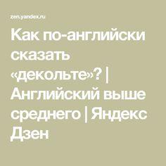 Как по-английски сказать «декольте»?   Английский выше среднего   Яндекс Дзен