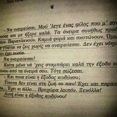 χ.γ. Poetry Quotes, Book Quotes, Me Quotes, Funny Quotes, Quotes Bukowski, Inspiring Quotes About Life, Inspirational Quotes, Anais Nin Quotes, Special Quotes