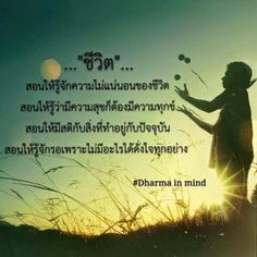 "คำคมดีๆ - Thai Inspirational Quotes, Love Quotes, Funny Quotes, Life Quotes: ""ชีวิต"" สอนให้รู้จักความไม่แน่นอนของชีวิต สอนให้รู... Thai Words, Best Quotes, Love Quotes, Positive Inspiration, Good Morning Quotes, Cool Words, Self Love, Poems, Mindfulness"