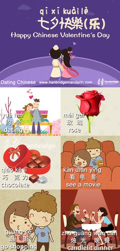 Happy Chinese Valentine's Day! 中国七夕情人节快乐!