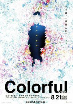 Colorful | Karafuru (dir. Keiichi Hara, 2010)