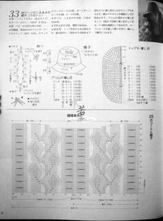 手編みの本 Vo1.9 - 彩凤双翼 - 彩凤双翼