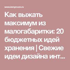 Как выжать максимум из малогабаритки: 20 бюджетных идей хранения | Свежие идеи дизайна интерьеров, декора, архитектуры на InMyRoom.ru