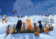 Sweet, peaceful ~ and even a little animation. Christmas Scenes, Noel Christmas, Christmas Animals, Vintage Christmas Cards, Christmas Cats, Country Christmas, Christmas Pictures, Winter Christmas, Little Christmas