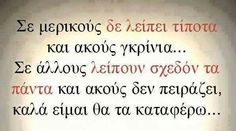 Life Code, Greek Quotes, Funny Quotes, Mindfulness, Sayings, Reading, Words, Sky, Funny Phrases
