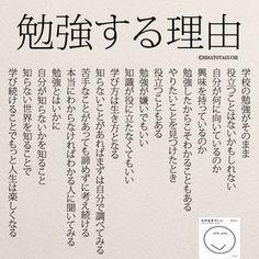 #先に生まれただけの僕 をみて勉強する理由を考えてみました。学び方は生き方となります。子供から「どうして勉強するのか」を聞かれたらどう答えていますか?※リポスト大歓迎です! . . . #勉強する理由#そのままでいい#日本語勉強 #勉強 #勉強垢 #勉強垢さんと繋がりたい #子育て#studygram#モニグラ#0203students