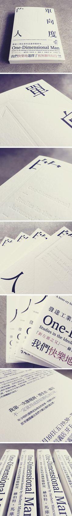 書籍設計:王志弘 - 單向度的人