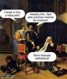 Greek Memes, Greek Quotes, Funny Quotes, Funny Memes, Jokes, Funny Shit, Ancient Memes, Greek Language, More Fun