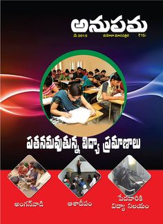 Anupama May-2015 Magazine is available on stands Read Online: http://issuu.com/anupamamagazine  Follow US: http://facebook.com/anupamamagazine http://twitter.com/anupamamagazine http://pinterest.com/anupamamagazine http://youtube.com/anupamamagazine